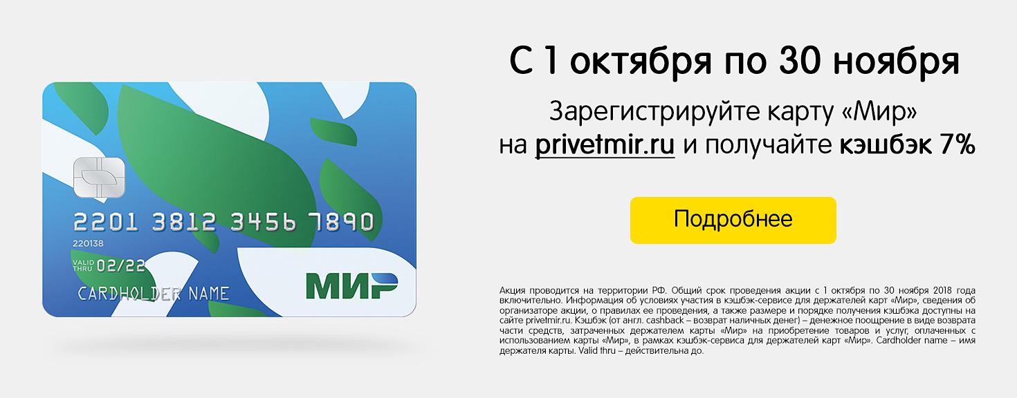 Кэшбэк 7% при оплате картой МИР
