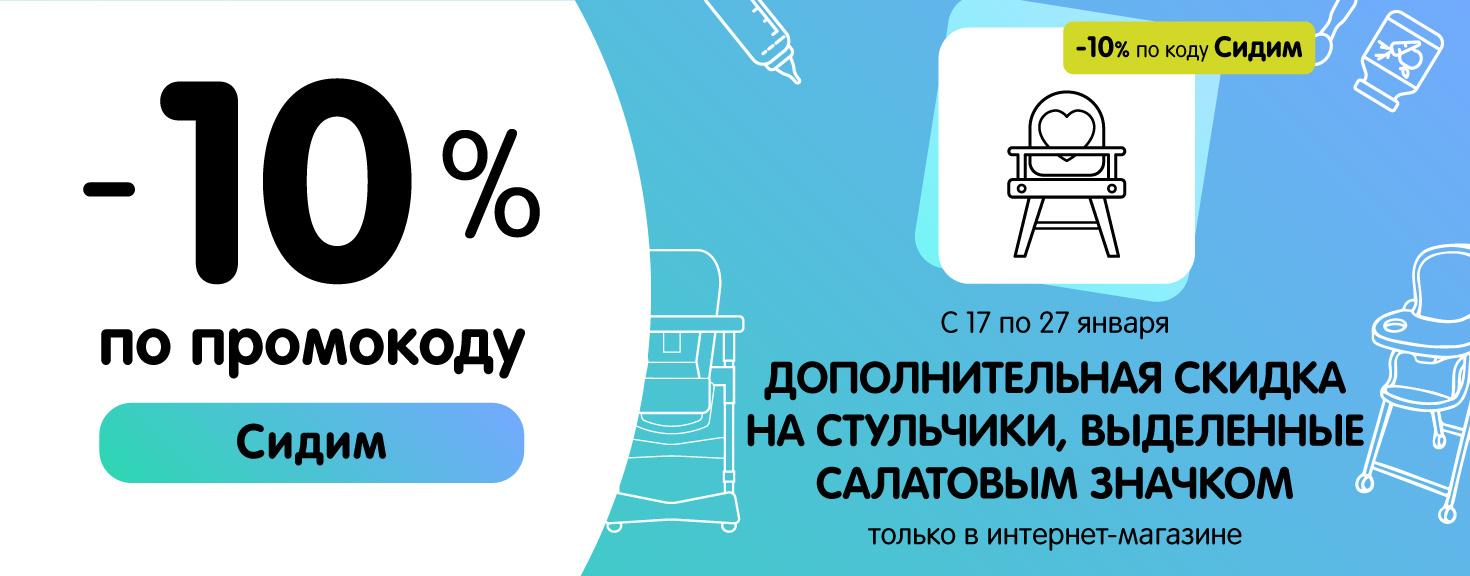10% на стульчики Peg-Perego и Nuovita