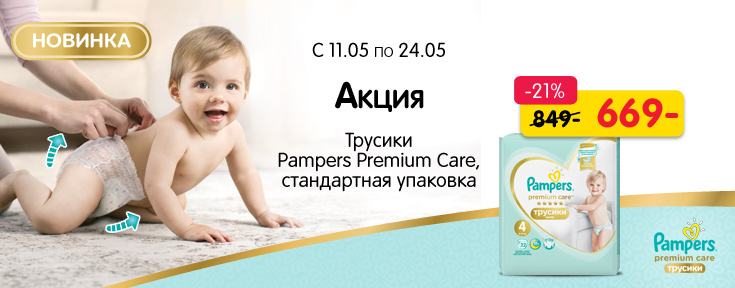 Pampers Листовка 4 3