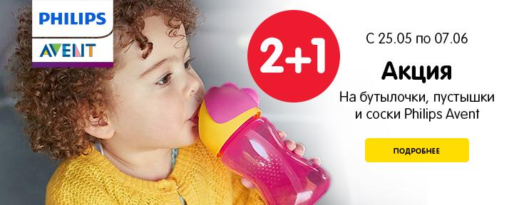 Акция 2+1 на бутылочки, соски и пустышки Philips Avent