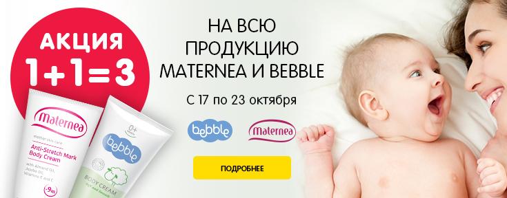 Акция 2+1 на продукцию Maternea и Bebble