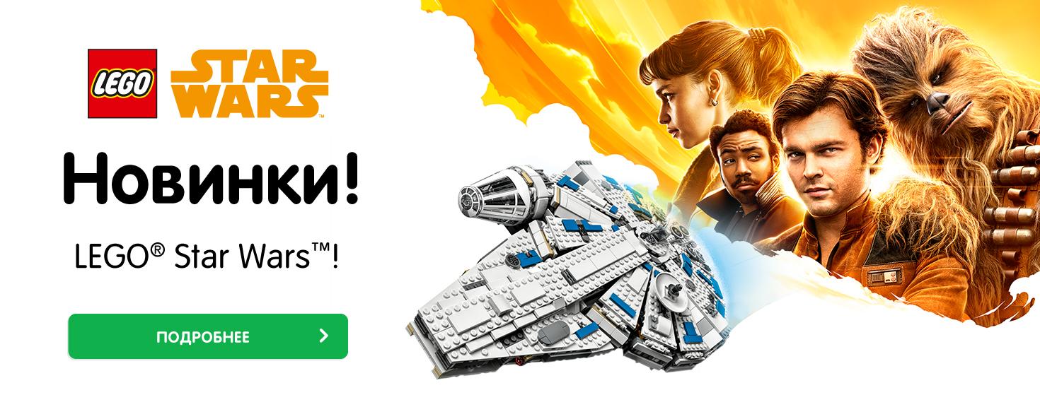 Новинки Lego SW