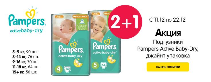 Третья упаковка Pampers Active baby-dry — в подарок