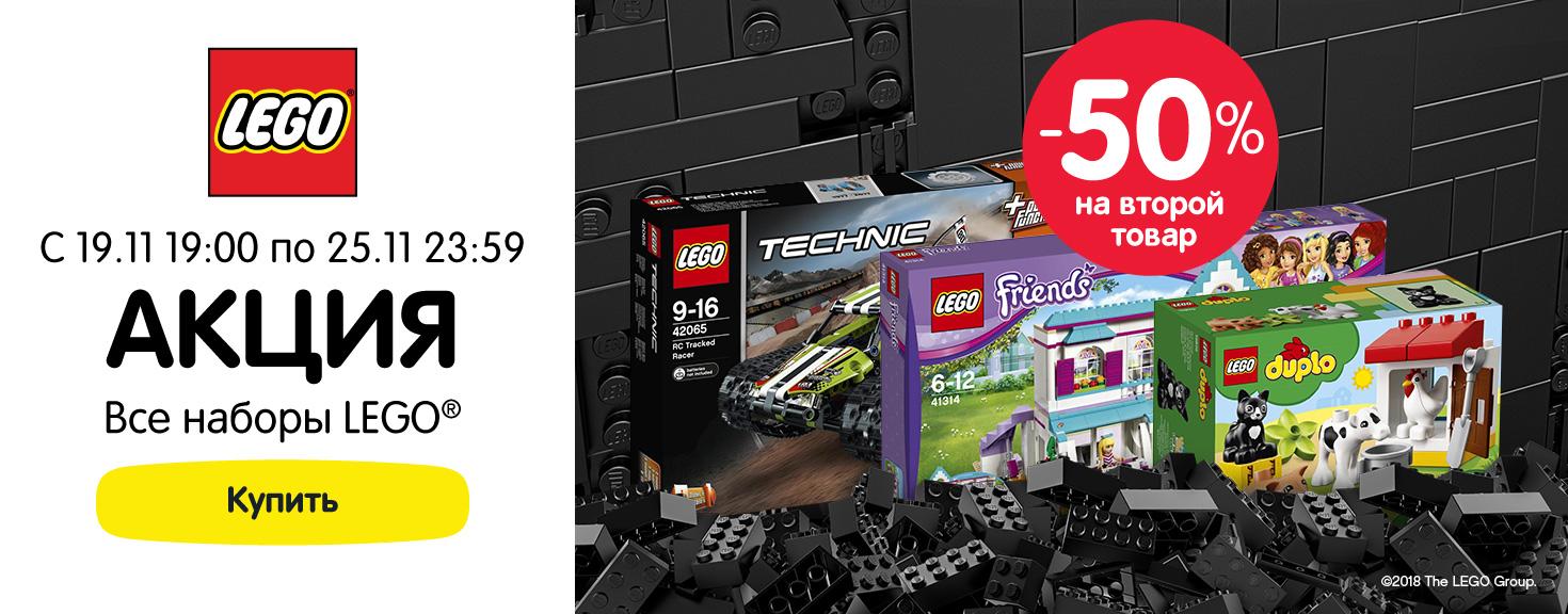 Скидка 50% на второй конструктор LEGO