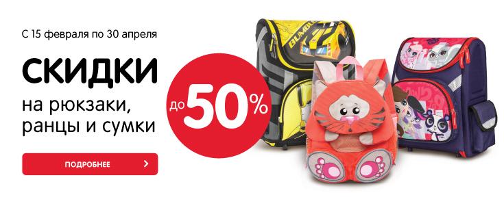 Скидки до 50% на рюкзаки, ранцы и сумки