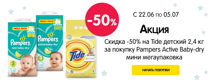 Pampers + 50% Tide