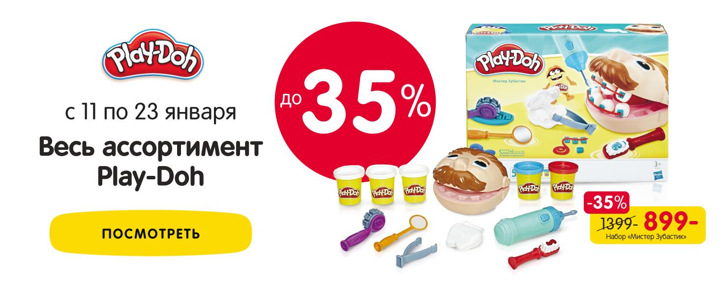 Скидка до 35% на Play-Doh