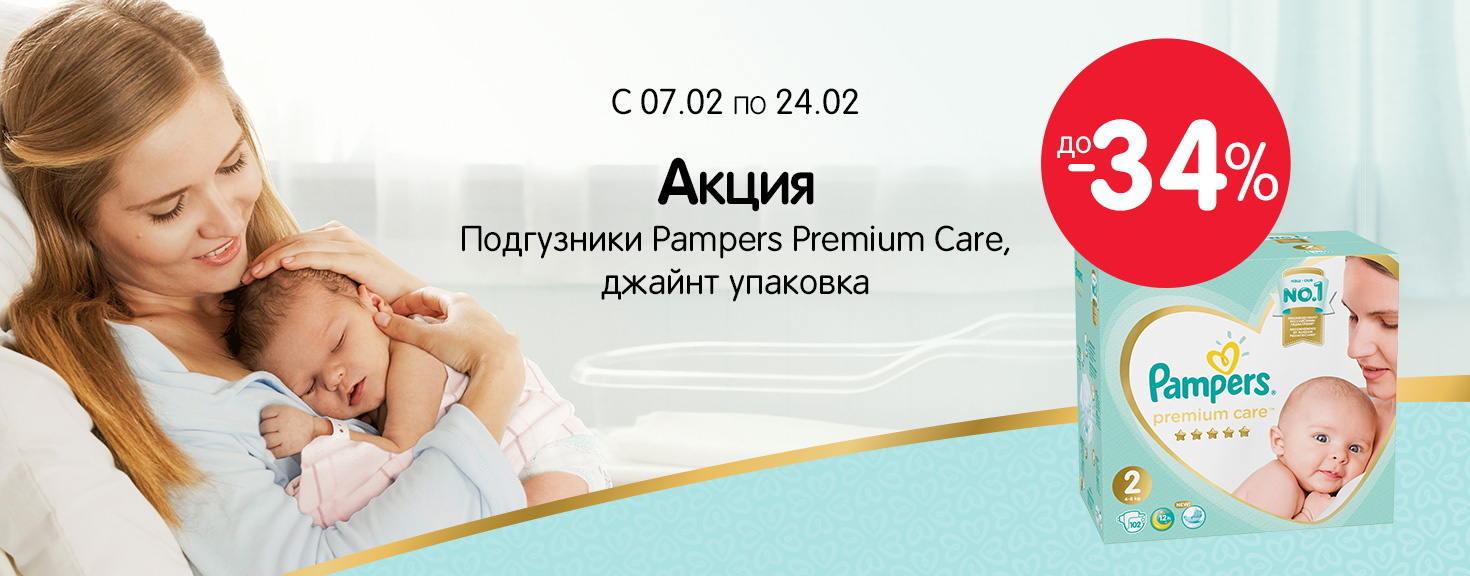 До 32% на Pampers PC