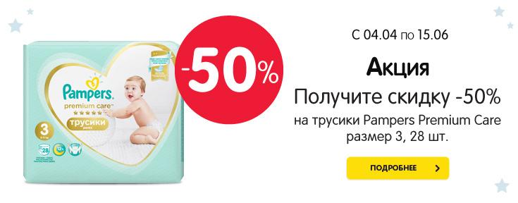 Дарим 50% на трусики Pampers Premium care