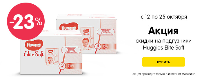 Huggies_box_okt