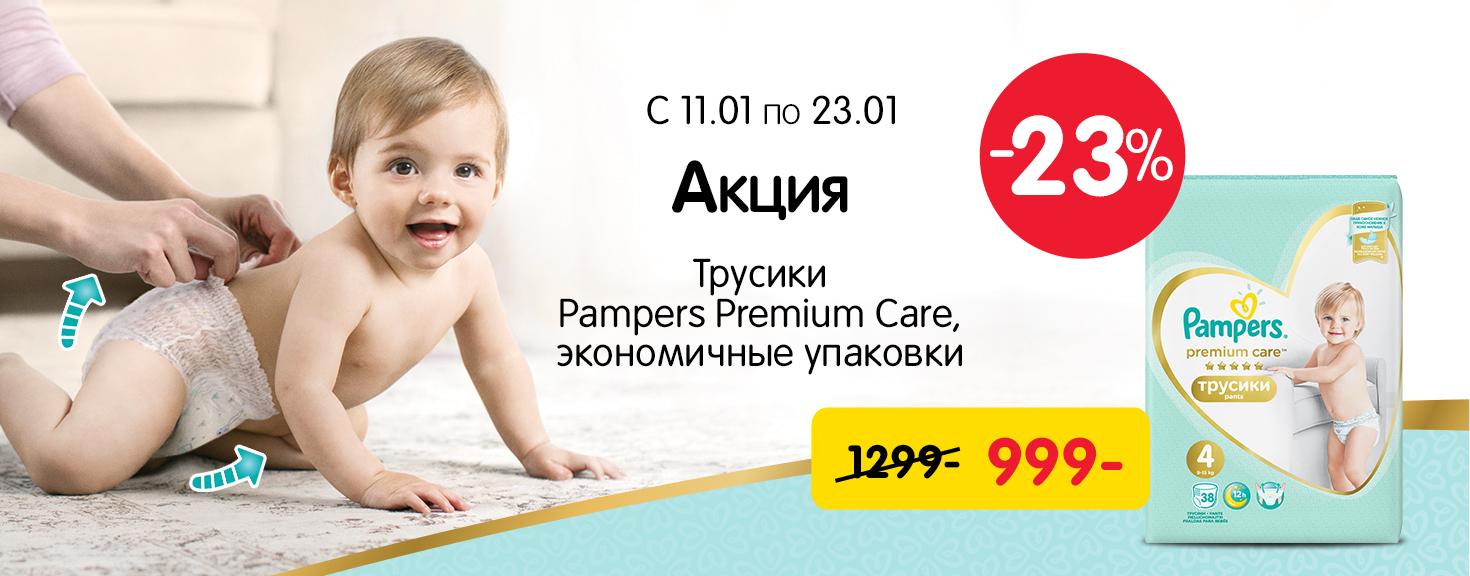 Акция на трусики Pampers Premium care экономичная упаковка