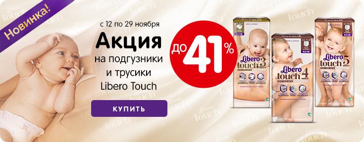 Акция на Libero Touch