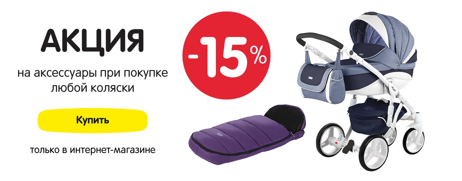 При покупке коляски 15% на аксессуары