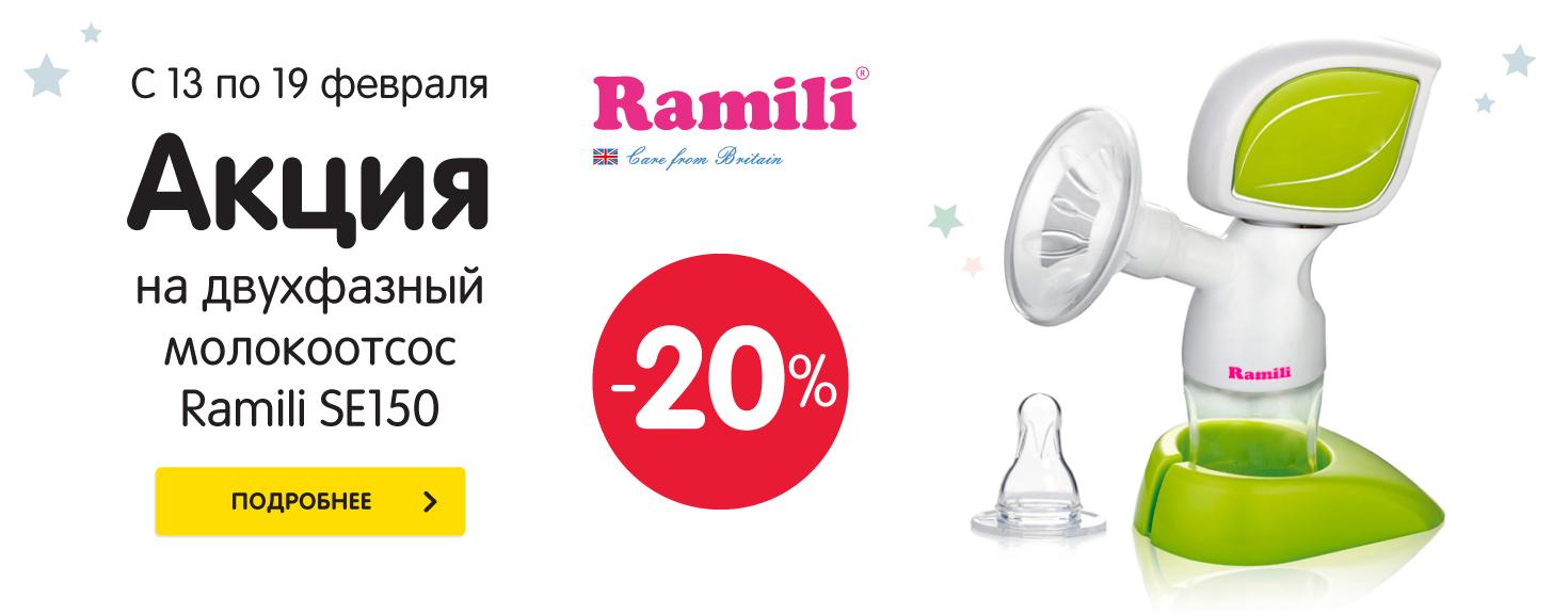 Молокоотсос Ramili2