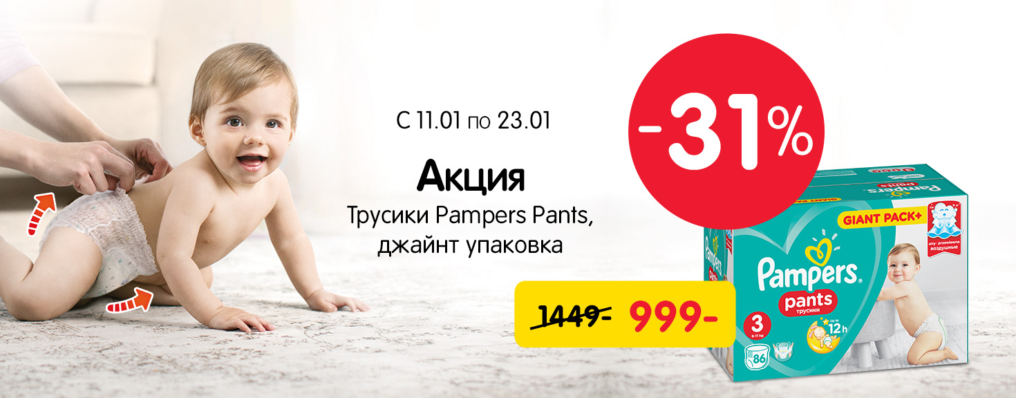 Акция на Pampers Pants джайнт упаковка