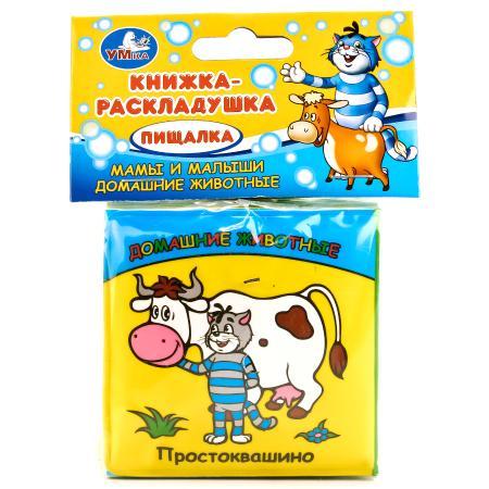 Игрушка для ванны Умка книга-раскладушка Домашние животные Простоквашино