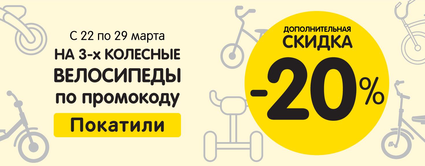 Велосипеды 20%