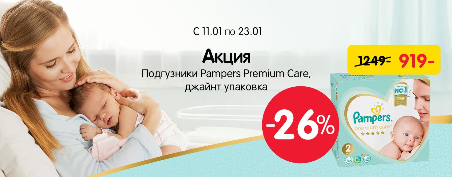 Акция на подгузники Pampers Premium care джайнт упаковка