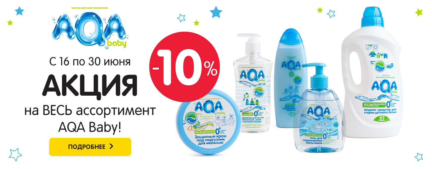 Cкидка 10% на ВЕСЬ ассортимент AQA Baby