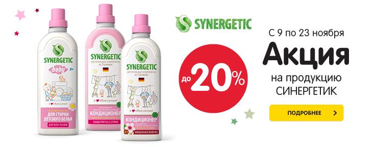 Скидка 20% на Synergetic2