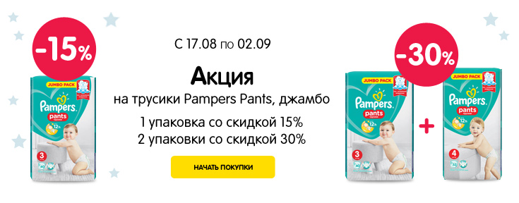 Pampers газета 10 2