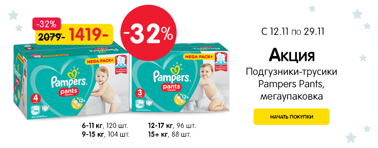 Pampers листовка 9 3