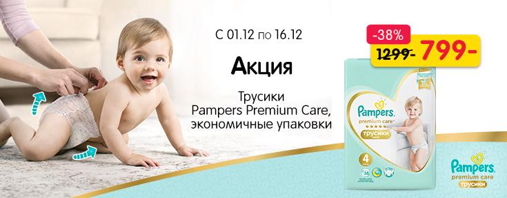 Pampers Газета14 2