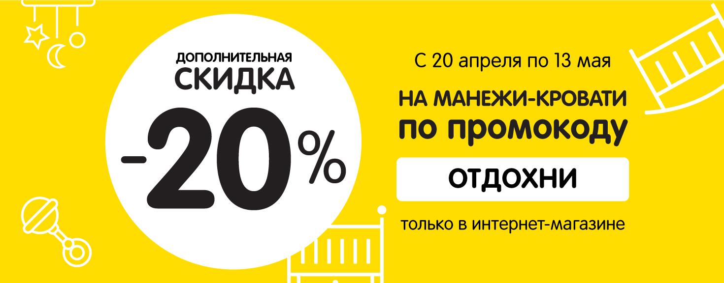 20% на манежи-кровати