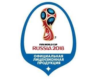 Продукция Чемпионата мира по футболу FIFA 2018 в России TM