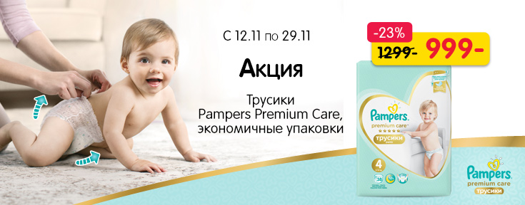 Pampers листовка 9 1
