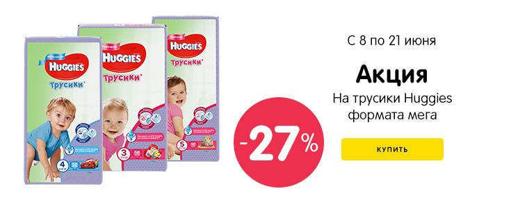 27% на трусики Хаггис
