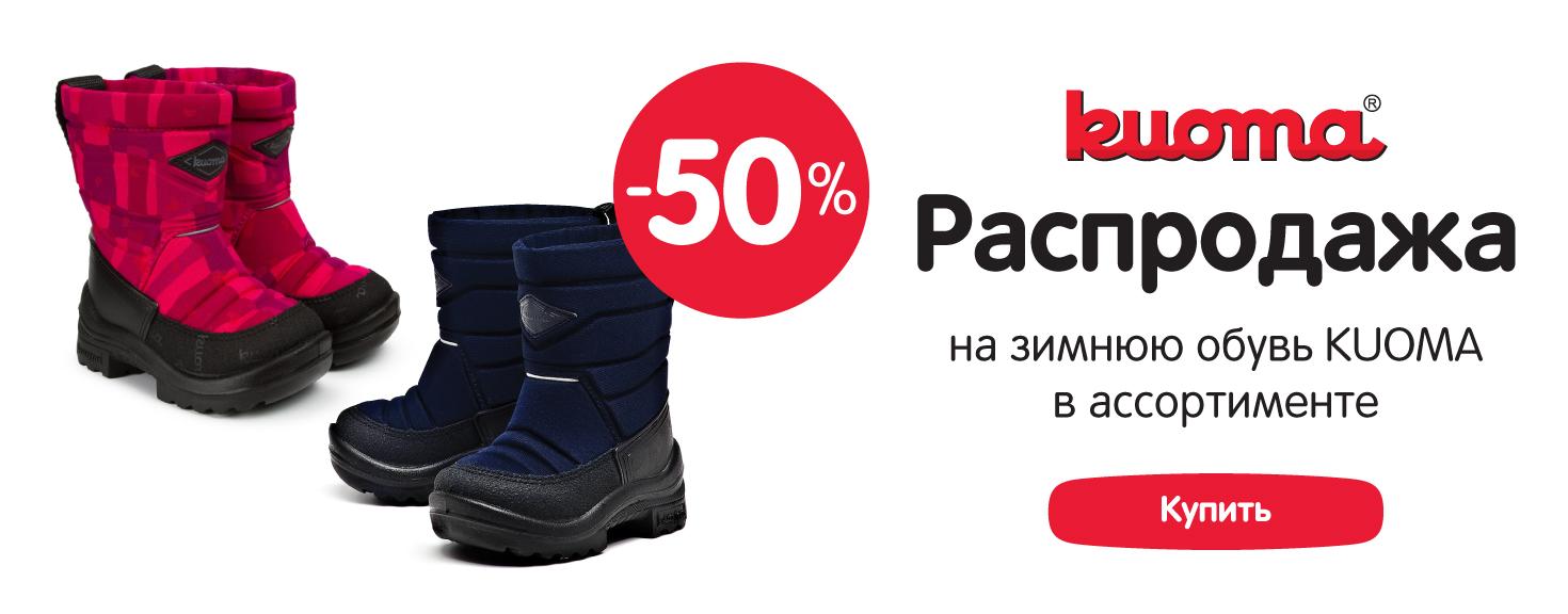 50% на Kuoma