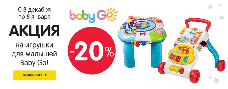 Скидка 20% на игрушки Baby Go