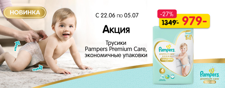 Pampers Pants Economy
