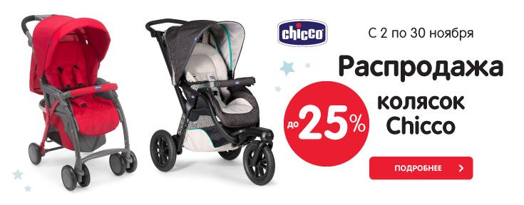 Распродажа колясок Chicco 2