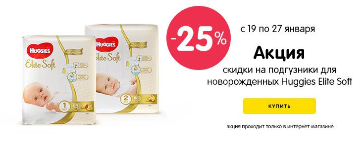 Скидка 25% на подгузники Huggies elite soft