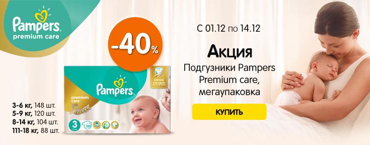 Pampers Газета 13 2