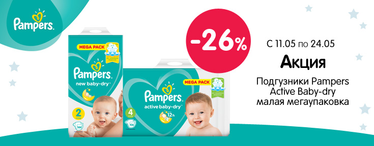 Pampers Листовка 4 2