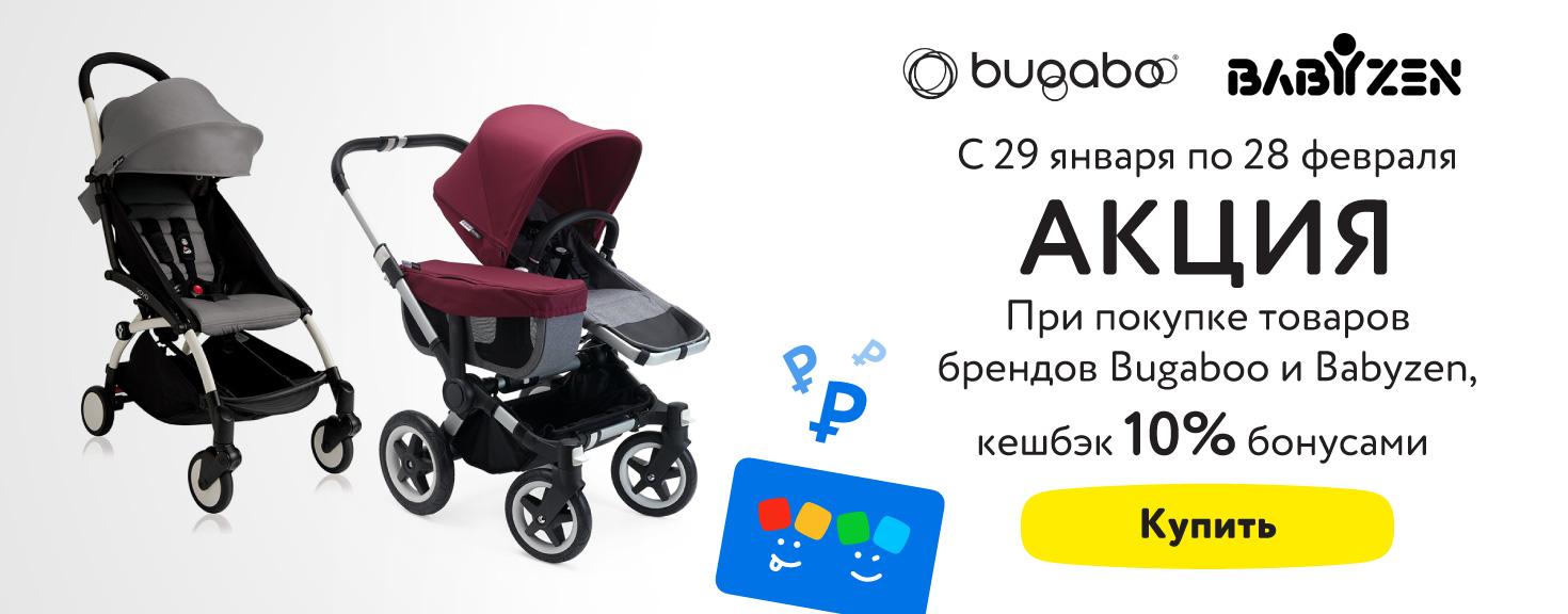 Кэшбек 10% на Bugaboo и Babyzen