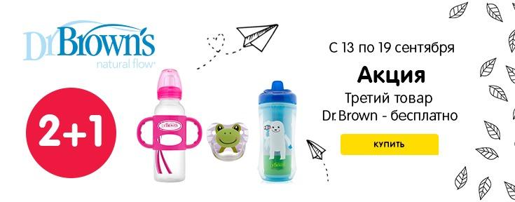 Третий продукт Dr.Brown's в подарок2