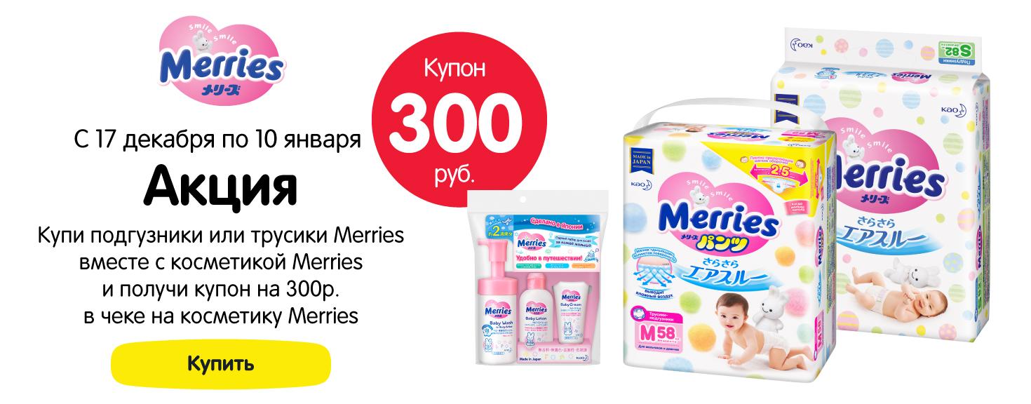 При покупке любой пачки подгузников Merries — скидка 300 рублей на косметику