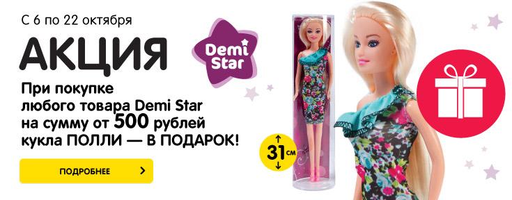 При покупке товара Demi Star на сумму от 500 рублей — кукла Полли в подарок