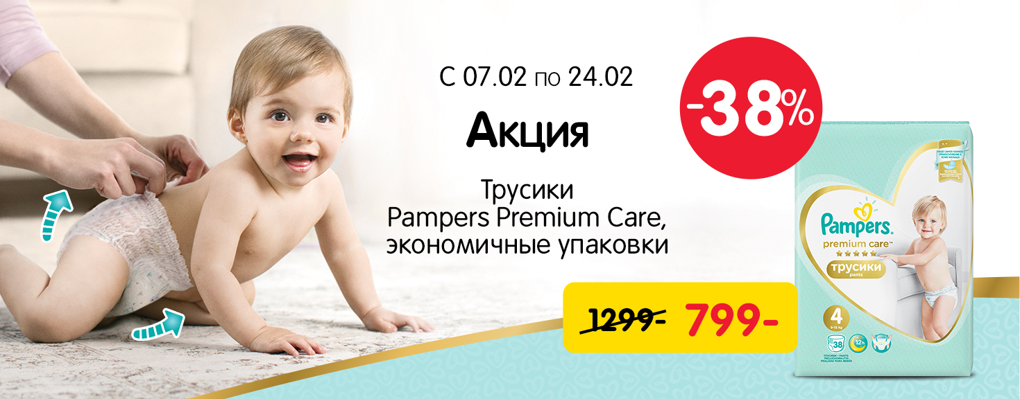 38% на Pampers PC Pants