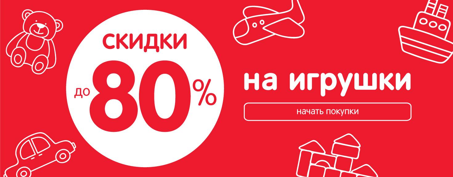 Распродажа игрушек до 80%