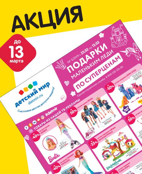 Интернет магазин детских товаров и игрушек в Москве 00f844fb11a55