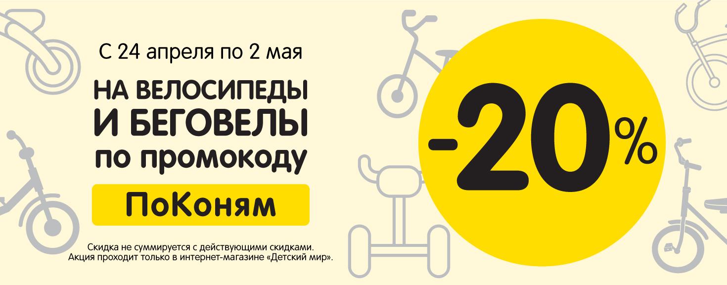20% на велосипеды и беговелы