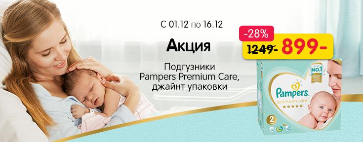 Pampers Газета14 3
