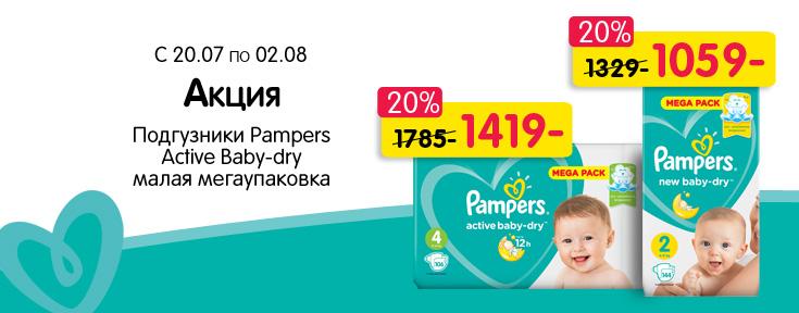 Pampers Газета 9 3
