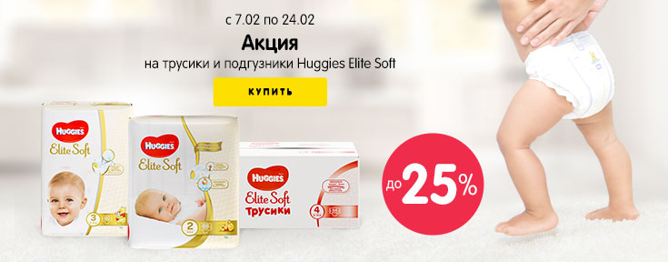 До 25% на Huggies Elite soft