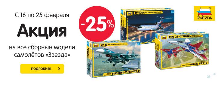 Скидка 25% на все сборные модели самолётов «Звезда»